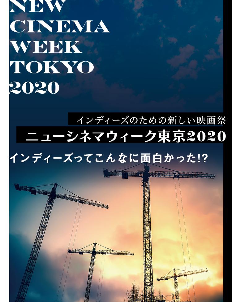 ニューシネマウィーク東京2020   インディーズのための新しい映画祭